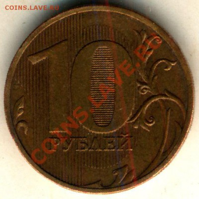 10 рублей 2010 сп шт.2.4 - реверс