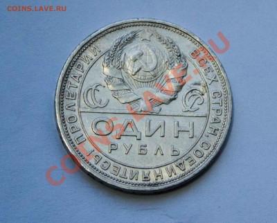 1 рубль 1924 года. до 6.12.13 - IMG_3872