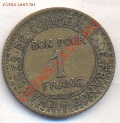 Франция 1 франк 1921 г.  06.12.13 г. 22-00 МСК . - Франция 1 фр 1921 1
