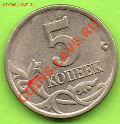 50 копеек 1997 года сп штемпель ? - 5 kop 1997