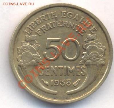 Франция 50 сантимов 1938 г. 06.12.13 г. 22-00 МСК . - Франция 50 с 1938