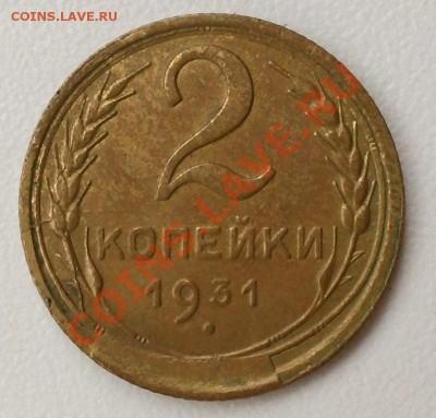 2 копейки 1931 г. Скол штемпеля + раскол! До 05.12.13 - 20131125_145659
