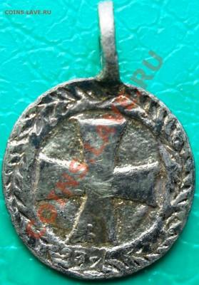 Монетовидная крестовключённая подвеска.Серебр.с позолотой. - 00 (2)