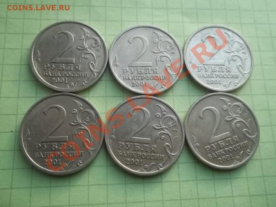 2 рубля ГАГАРИН спмд 2001 в блеске 6 монет - 000_0038.JPG