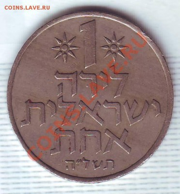 Израиль.Лира. до 09.12 - лира0001.JPG