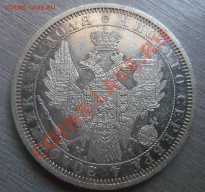 1 рубль 1854 года - красивый. 06-12-2013 в 22-00 мск. - Изображение 1256