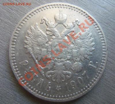 1 рубль 1907 года . 05-12-2013 в 22-00 мск - Изображение 1267