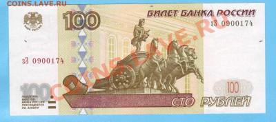 100 рублей 1997г без модификации UNC-aUNC до 05.12 в 22.00 - Отсканировано 04.01.2014 11-33