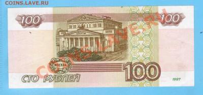 100 рублей 1997г без модификации UNC-aUNC до 05.12 в 22.00 - Отсканировано 04.01.2014 11-33 (2)