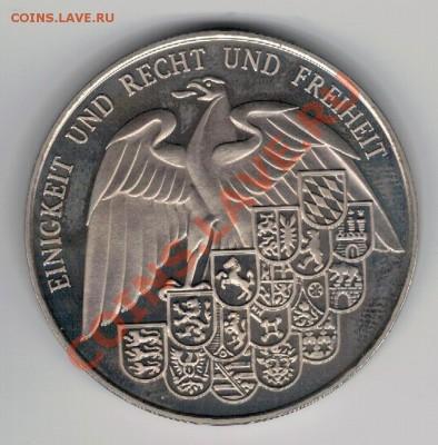 ФРГ 1991 Юбилей валюты до 09.12 в 22.00мск (7048) - 2-мар