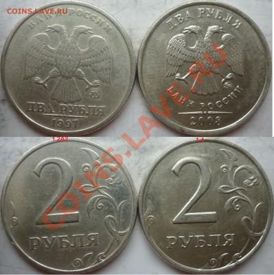 2 рубля подборка разновидов 2006-07,2009г.ММД,СПМД до 9 дек - P1180689.JPG
