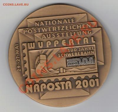 ФРГ 2001 Филателия в Вуппертале до 09.12 в 22.00мск (7044) - 2-фил1
