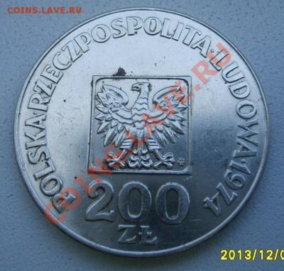 ПОЛЬША,200 ЗЛОТЫХ 1974г(XXX лет PRL,VF)!до 5.12.2013 - S6000880.JPG