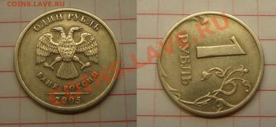 1 рубль 2011 скол шт До 05.12.2013 21-00 - по