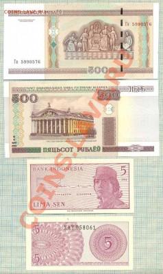 Боны иностранные от 5 руб., поштучно и наборами, UNC - Белоруссия500Индонезия5