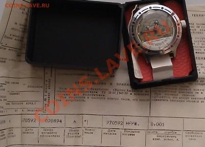 Часы Амфимбия - Восток - 92 г. новые. 08.12.13гг  22.00 - IMAG0268