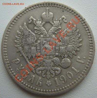 1 РУБЛЬ 1901 года до 09.12-22.00.00 - P1150900.JPG