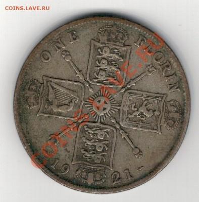 Ag Великобритания флорин 1921 до 09.12 в 22.00мск - 5-вел-фл1