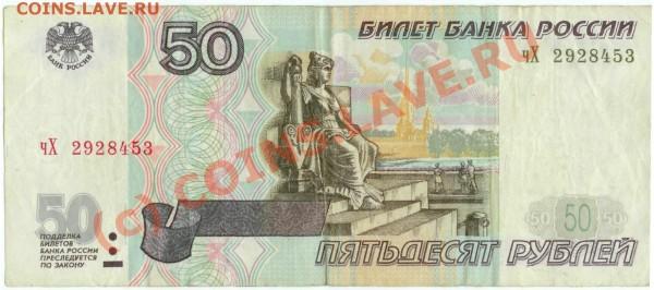 Бона 50 рублей обр. 1997 г. (мод. 2001 г.), номер чХ2928453 - 50р2001_1