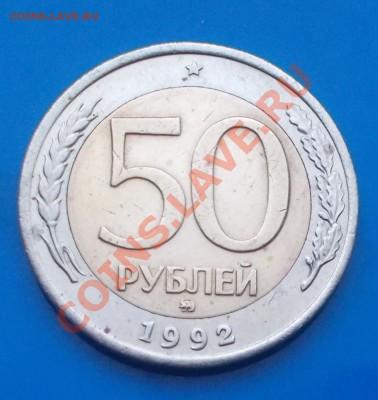 50 рублей 1992 ммд нечастая до 9.12.2013 в 22-00 - DSCN6581 [1024x768].JPG