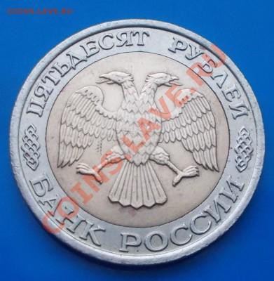 50 рублей 1992 ммд нечастая до 9.12.2013 в 22-00 - DSCN6587 [1024x768].JPG