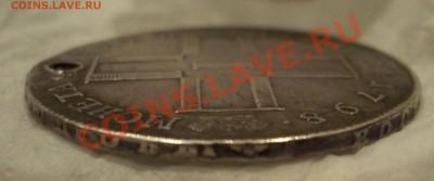 Рубль 1798 (с мониста) до 5.12.2013г 22.00 - 100_1789.JPG