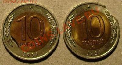 10 рублей 1991 лмд и 5 рублей 1991 лмд. Есть интерес? - 1