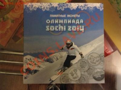 ФАКЕЛ ЦВ., обычные Сочи в альбоме, Сочи боны, Осетия ГУРТ - image