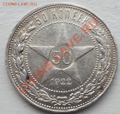 50 копеек 1922 без букв минцмейстера - DSCF6154