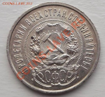 50 копеек 1922 без букв минцмейстера - DSCF6155
