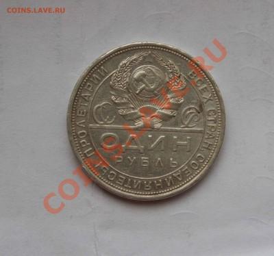 1 рубль 1924 года. до 6.12.13 - IMG_3984