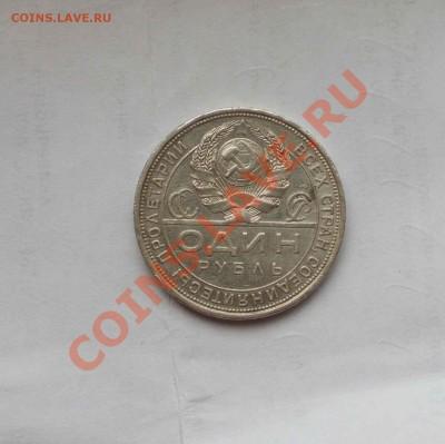 1 рубль 1924 года. до 6.12.13 - IMG_3985