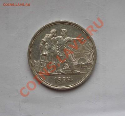 1 рубль 1924 года. до 6.12.13 - IMG_3986