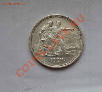 1 рубль 1924 года. до 6.12.13 - IMG_3987