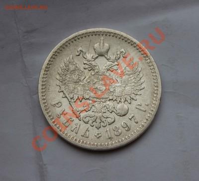 1 рубль 1897 года. до 6.12.13 - IMG_3988