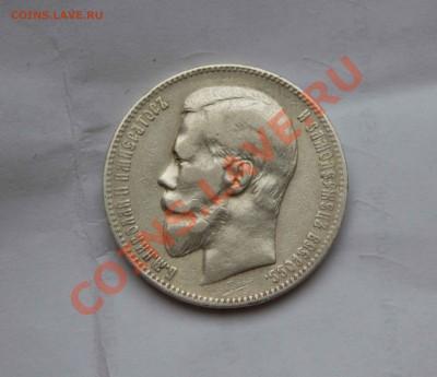 1 рубль 1897 года. до 6.12.13 - IMG_3989