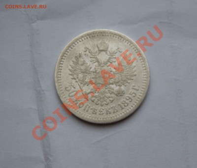 50 копеек 1895 года. до 6.12.13 - IMG_3995