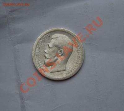 50 копеек 1895 года. до 6.12.13 - IMG_3998