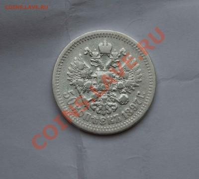 50 копеек 1897 года. до 6.12.13 - IMG_4000