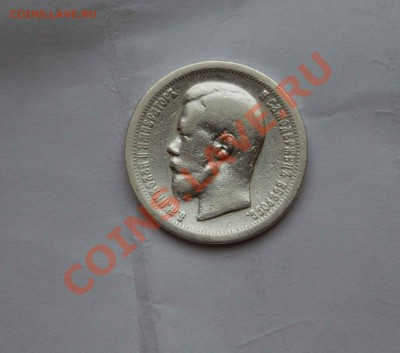 50 копеек 1897 года. до 6.12.13 - IMG_4007