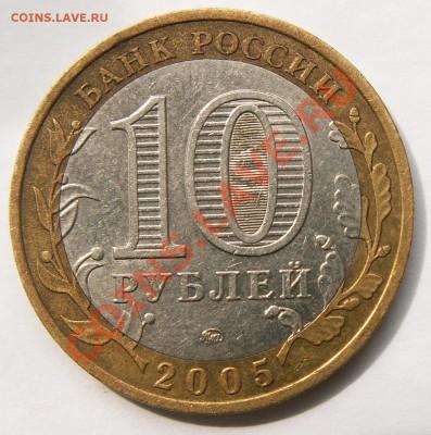 Разновидность 10 р. 2005 г. СПМД, шт.2AI до 7.12.13 23-00 - PICT1178