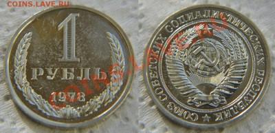 1 рубль 1978 из набора до 22:22 до 12 декабря - 1 рубль 1978
