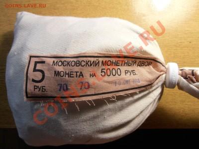 5 рублей 2013, Мондвор. мешок,до 07.12.2013 в 22-00 Короткий - PC060702.JPG