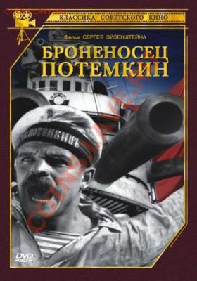 КИНЕМАТОГРАФ на монетах и жетонах - Броненосец Потёмкин - обложка