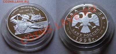 КИНЕМАТОГРАФ на монетах и жетонах - Эйзенштейн - Броненосец Потёмкин