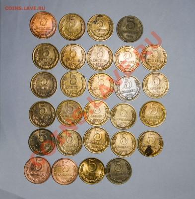 5 копеек 1976, 79 ит.д. до 8.12.13 - IMG_4108