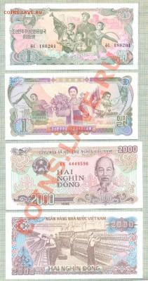 Боны иностранные от 5 руб., поштучно и наборами, UNC - Сев К Вьетнам