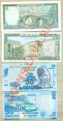 Боны иностранные от 5 руб., поштучно и наборами, UNC - Ливан Малави