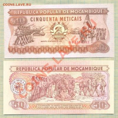 Боны иностранные от 5 руб., поштучно и наборами, UNC - Мозамбик 50мет