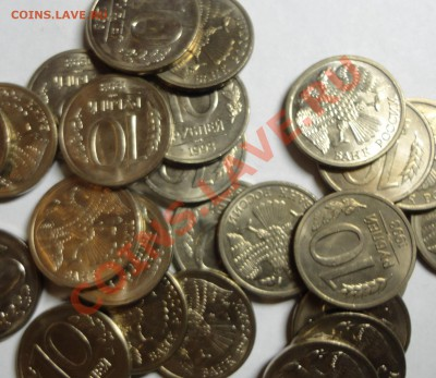 мешковые 10 рублей 1993 ЛМД, 25 штук - DSC01786.JPG